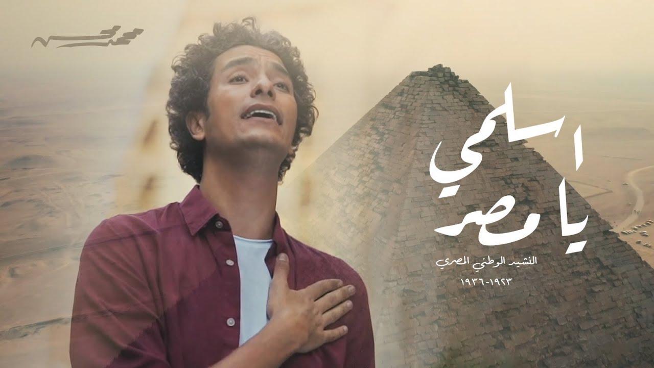 Mohamed Mohsen - Eslamy Ya Misr (Official Video Clip) | محمد محسن - اسلمي يا مصر