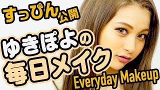 ♡ゆきぽよ♡『最近の毎日メイク』-2018 春-Everyday Makeup