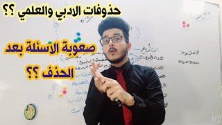 الحذوفات للسادس العلمي والادبي / وطبيعية الاسئلة بالوزاري بعد الحذف