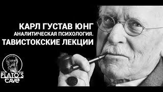 Карл Густав Юнг. Аналитическая психология. Тавистокские лекции. Вячеслав Савченко