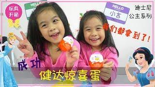 【玩具開箱】小希小言一起開白雪公主和灰姑娘的健達驚喜蛋 + 麥當勞玩具開箱 一起玩玩具 好好玩哦(迪士尼公主系列 出奇蛋 奇趣蛋 )