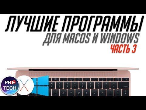 ТОП-10 реально полезных программ для Mac и Windows которые тебе нужны |№3 ProApps Desktop от ProTech