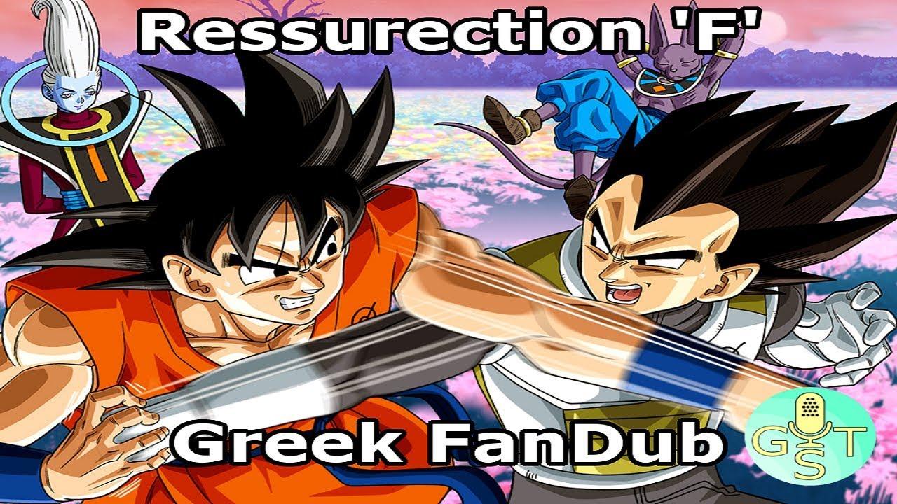 Resurrection Of F Ger Sub