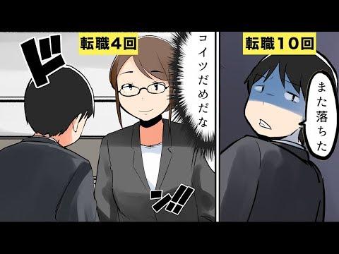 【漫画】転職しすぎるとどうなるのか?【マンガ動画】