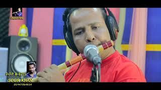 বাঁশী কলিজায় লাগে বন্ধু কাজল ভ্রমরা রে।Bondhu Kajol Vromora ReFlute By Shahid।Folk Flute 2020