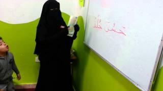 جزء من حصة نور البيان  عمر الأطفال 4سنوات  منهج الحركات  فرع 2 عمارة نور الإسلام