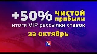 ЗАРАБОТОК НА СТАВКАХ | 50% ПРИБЫЛИ ЗА ОКТЯБРЬ В VIP ГРУППЕ СПОРТ АНАЛИЗА