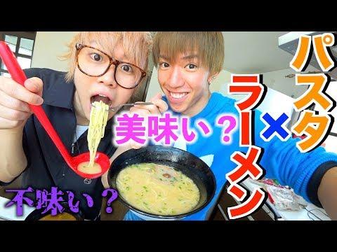 【衝撃】パスタの麺ってカップラーメンの汁にも合うの?