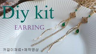 e119 handmade earring diy kit …