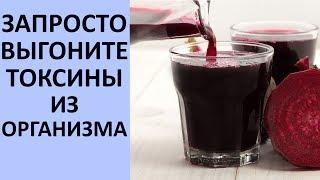 Рецепт Омоложения Печени. От Токсинов