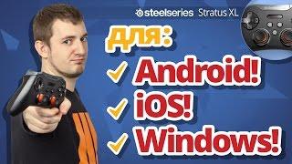 Обзор мобильного геймпада Steelseries Stratus XL!