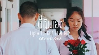 นี่ฉันเอง Lipta feat KOB FLAT BOY [Unofficial MV]