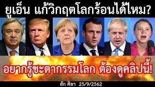 การประชุม ยูเอ็น แก้วิกฤตโลกร้อนได้ไหม?/ข่าวดังข่าวใหญ่ล่าสุดวันนี้25/9/2562