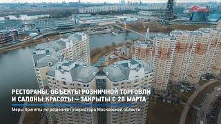 КРТВ. Рестораны, объекты розничной торговли и салоны красоты – закрыты с 28 марта