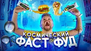 Фастфуд в тюбике для космонавтов / Шаурма, Бургер, Пицца