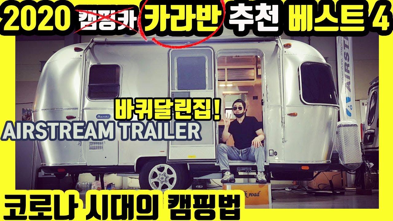[캠핑카 추천] 한국 지형에 맞는 카라반! 에어스트림 밤비 스포츠, 베이스캠프 [도시남자] caravan trailer airstream review ENG/JPN/SPN SUB