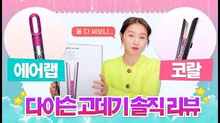 60만원짜리 다이슨코랄 스트레이트너 언박싱과 솔직리뷰(…