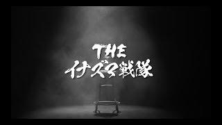 THEイナズマ戦隊「スポットライト」ミュージックビデオ