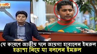 খুবই দুঃখজনক: জাতীয় দলে ডাক না পেয়ে কষ্টে এ-কি বললেন ইমরুল কায়েস | Cricket Bangladesh | imrul kayes