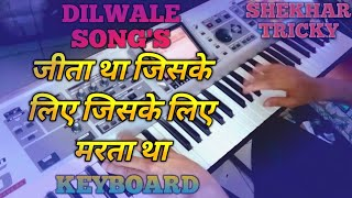 Ek Aisi Ladki Thi Jise Mai Pyar Karta Tha | Dilwale Movie Song| एक ऐसी लडकी थी Song |Keyboard|Piano
