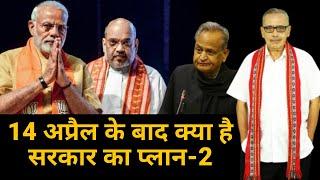 14 April के बाद क्या है सरकार का प्लान-2 .... A Jagdeesh Chandra Analysis