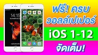ฟรี! ครบ วอลล์เปเปอร์ iOS 1-12 สำหรับ iPhone และ iPad ภาพนิ่งและภาพเคลื่อนไหว