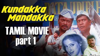 Kundakka Mandakka | Tamil Movie | Part 3 | Parthiban | Vadivelu | Raai Laxmi