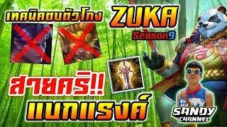 Rov: Zuka สายคริ!! แนะนำเทคนิคเล่นอย่างไรให้เงินนำ!!!