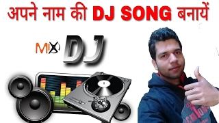 अपने नाम का DJ SONG कैसे बनायें