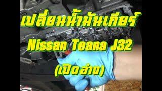เปลี่ยนน้ำมันเกียร์ Nissan Teana J32 (เปิดอ่าง)