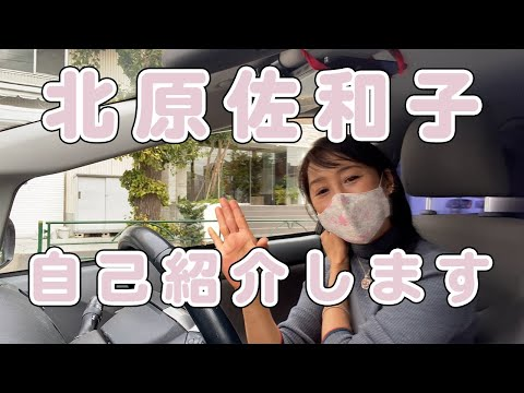 【自己紹介】北原佐和子のデビューから今にいたるまで。赤裸々にお話します。
