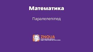 Підготовка до ЗНО з математики: Паралелепіпед / ZNOUA