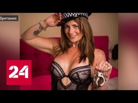 Британка уволилась из полиции и стала стриптизершей