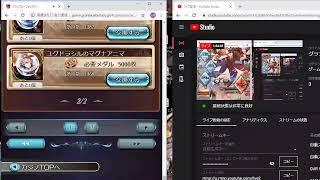 グラブル実況G74 レア掘り筆談配信