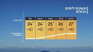 התחזית 16.10.19: נעים עם סיכוי לגשם מקומי קל