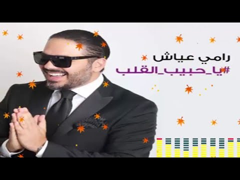 Ramy Ayach - Ya Habib Al Qalb (Official Audio) | رامي عياش - يا حبيب القلب - أوديو