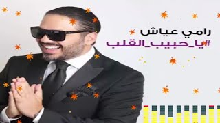 Ramy Ayach - Ya Habib Al Qalb (Official Audio)   رامي عياش - يا حبيب القلب - أوديو