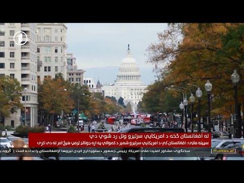 Afghanistan Pashto News 29.12.2018 د افغانستان خبرونه