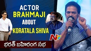 Actor Brahmaji About Koratala Shiva @ Bharat An...