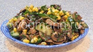 Салат с маринованными шампиньонами ,кукурузой и огурцами без майонеза рецепт очень вкусного салата