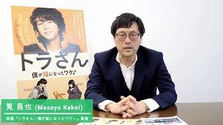映画『トラさん~僕が猫になったワケ~』 筧昌也監督インタビュー http:...