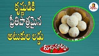 కృష్ణుడికి ప్రీతిపాత్రమైన అటుకుల లడ్డు తయారీవిధానం : krishnashtami Special | Ruchi Chudu | VanithaTV