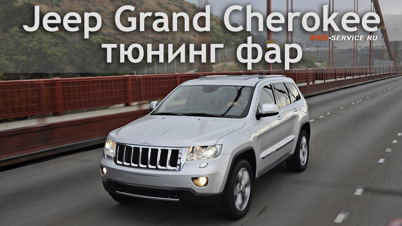 Jeep Grand Cherokee тюнинг фар