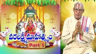 Sri Kandadai Ramanujacharya Preaches Varalakshmi Mahatyam   Part 1   Bhakthi TV