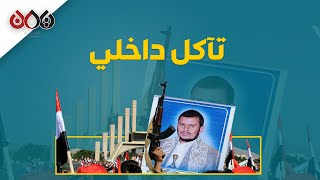 صراع على الرأس واقتتال في القاعدة.. كيف يأكل الحوثيون بعضهم البعض؟