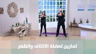 تمارين لعضلة الاكتاف والظهر - كوتش وليد اصلان
