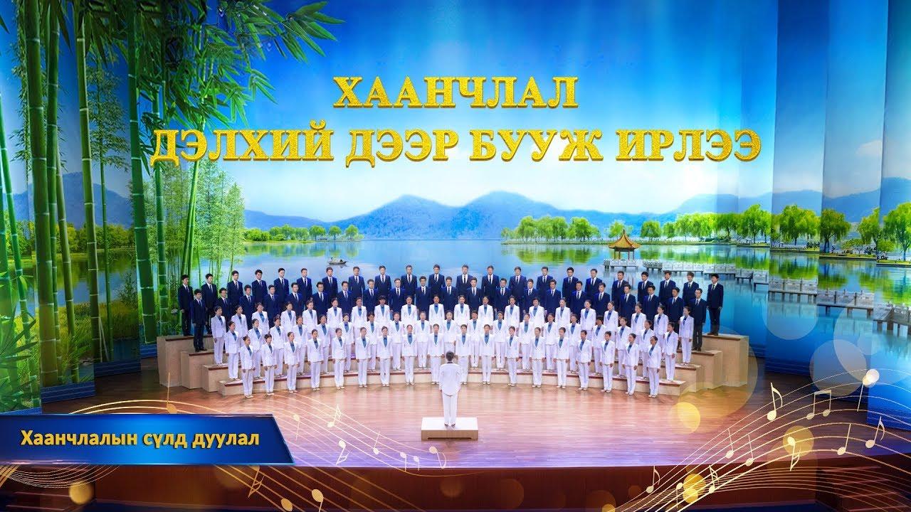 Магтаалын найрал дуу | Эзэний хаанчлал дэлхий дээр бууж ирснийг магтацгаая