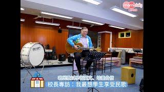 Publication Date: 2020-06-11 | Video Title: 【學習英語】唱民歌以學習英文、培養自信 愛秩序灣官立小學崔家