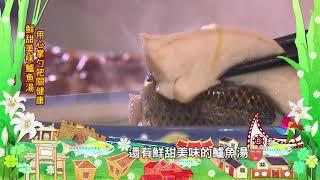 【預告】鮮甜美味鱸魚湯 兩代人用心掌勺