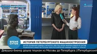 """Смотреть видео Телеканал """"Санкт-Петербург"""" в музее завода «Электросила» онлайн"""
